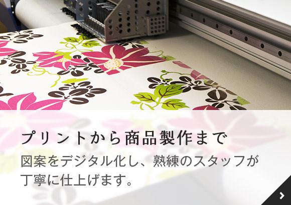 プリントから商品製作まで 図案をデジタル化し、熟練のスタッフが丁寧に仕上げます。