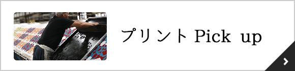京美染色株式会社テキスタイルピックアップ